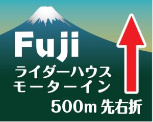 Fuji ライダーハウス500m手前看板