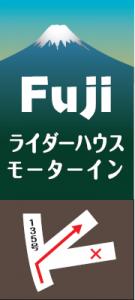 下り方向 Fuji ライダーハウス進入口交差点看板