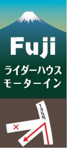 上り方向 Fuji ライダーハウス進入口交差点看板